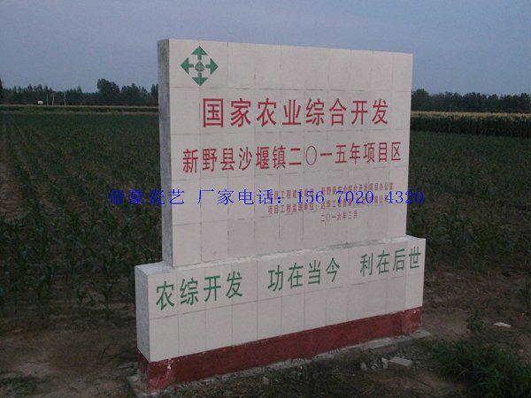 基本農田保護標識牌扶貧開發標識牌  煙草基礎建設標識牌 1