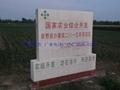 基本農田保護標識牌扶貧開發標識