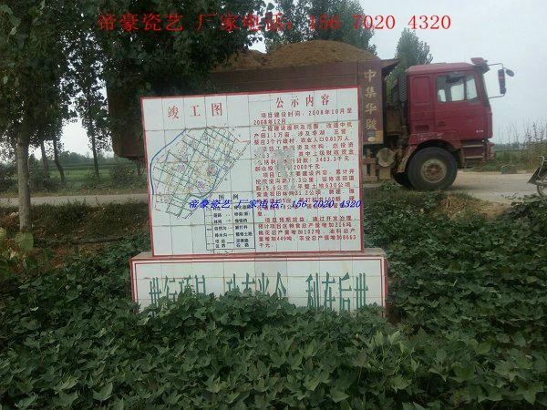 陶瓷標識牌扶貧開發標誌牌哪便宜國土資源標識牌 1