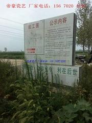 新农村建设瓷砖画河南陶瓷标示牌土地整理标志牌