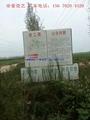 新農村建設瓷磚畫河南陶瓷標示牌土地整理標誌牌 2