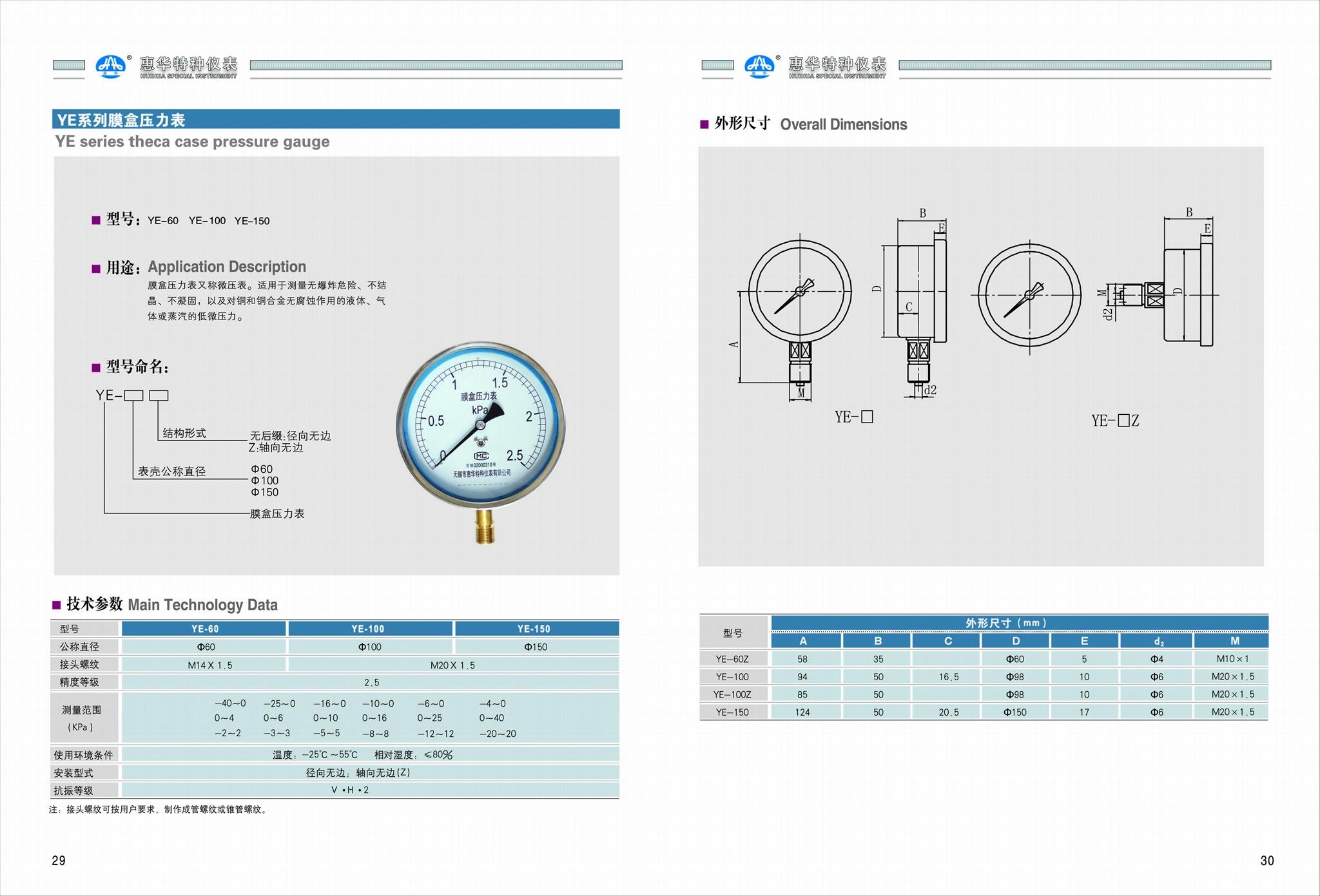 膜盒壓力表 普通膜盒壓力表 微壓表 2