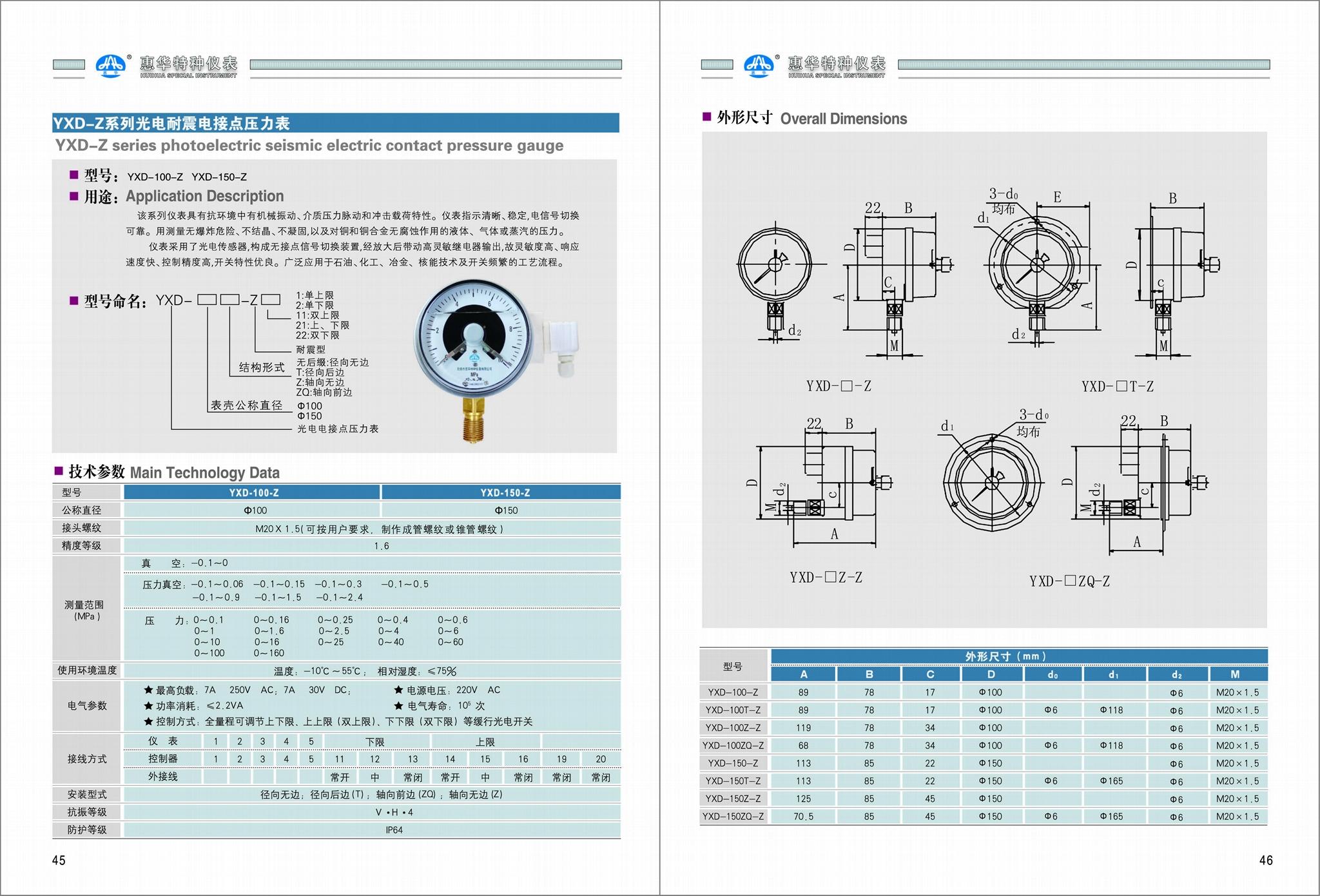 光電耐震電接點壓力表 2