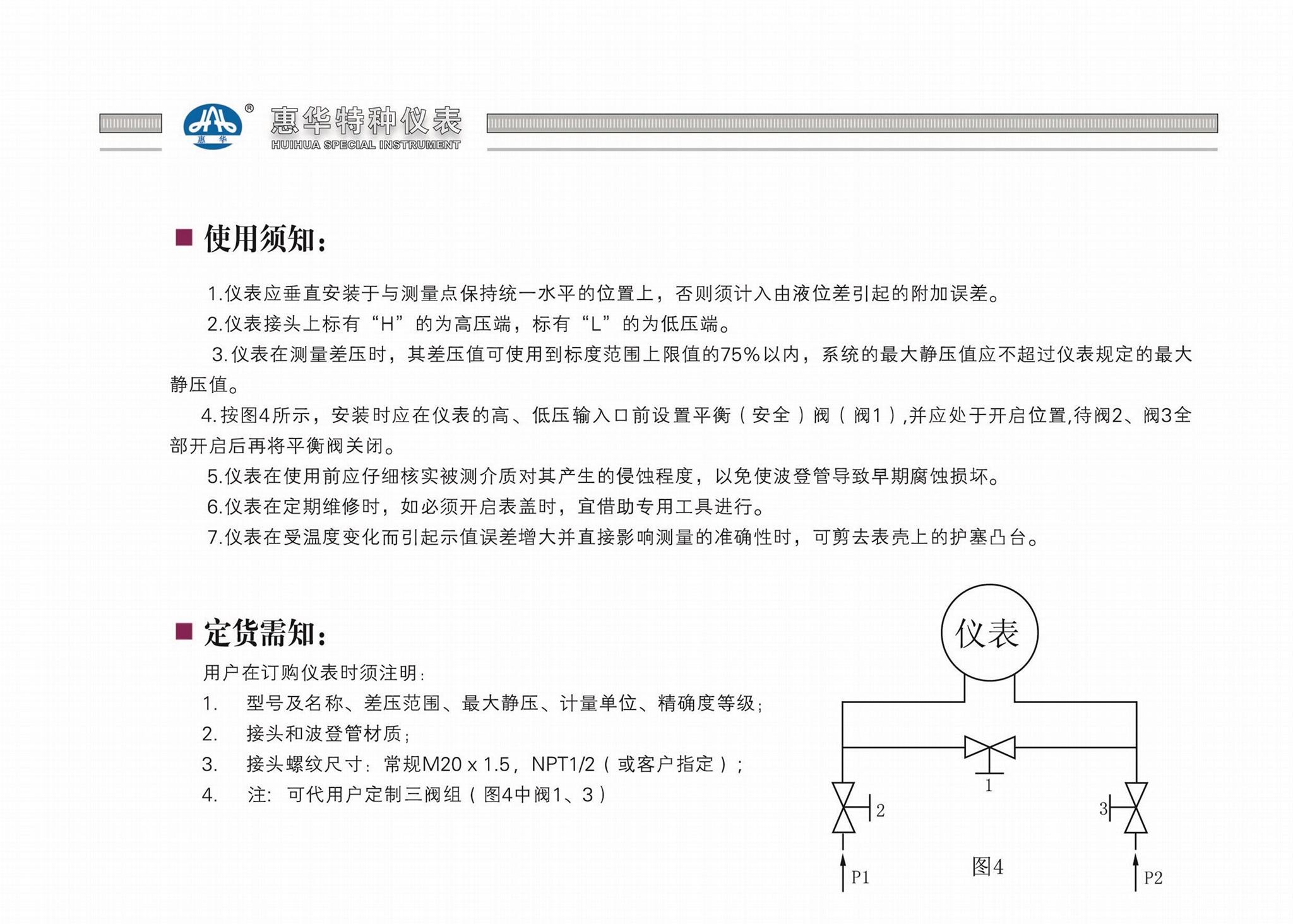 不鏽鋼差壓表 差壓表 4
