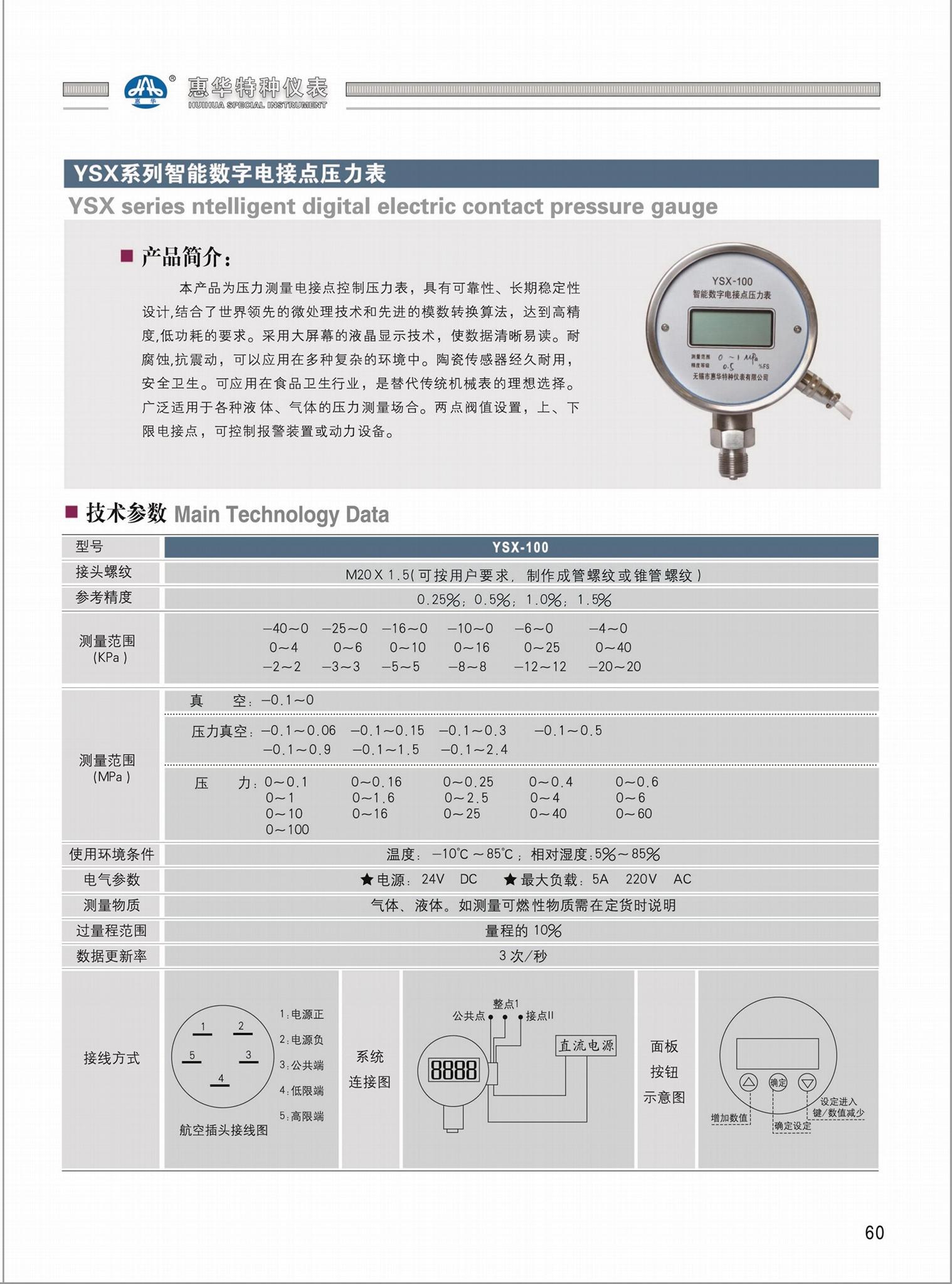 數字電接點壓力表 數顯電接點壓力表 2