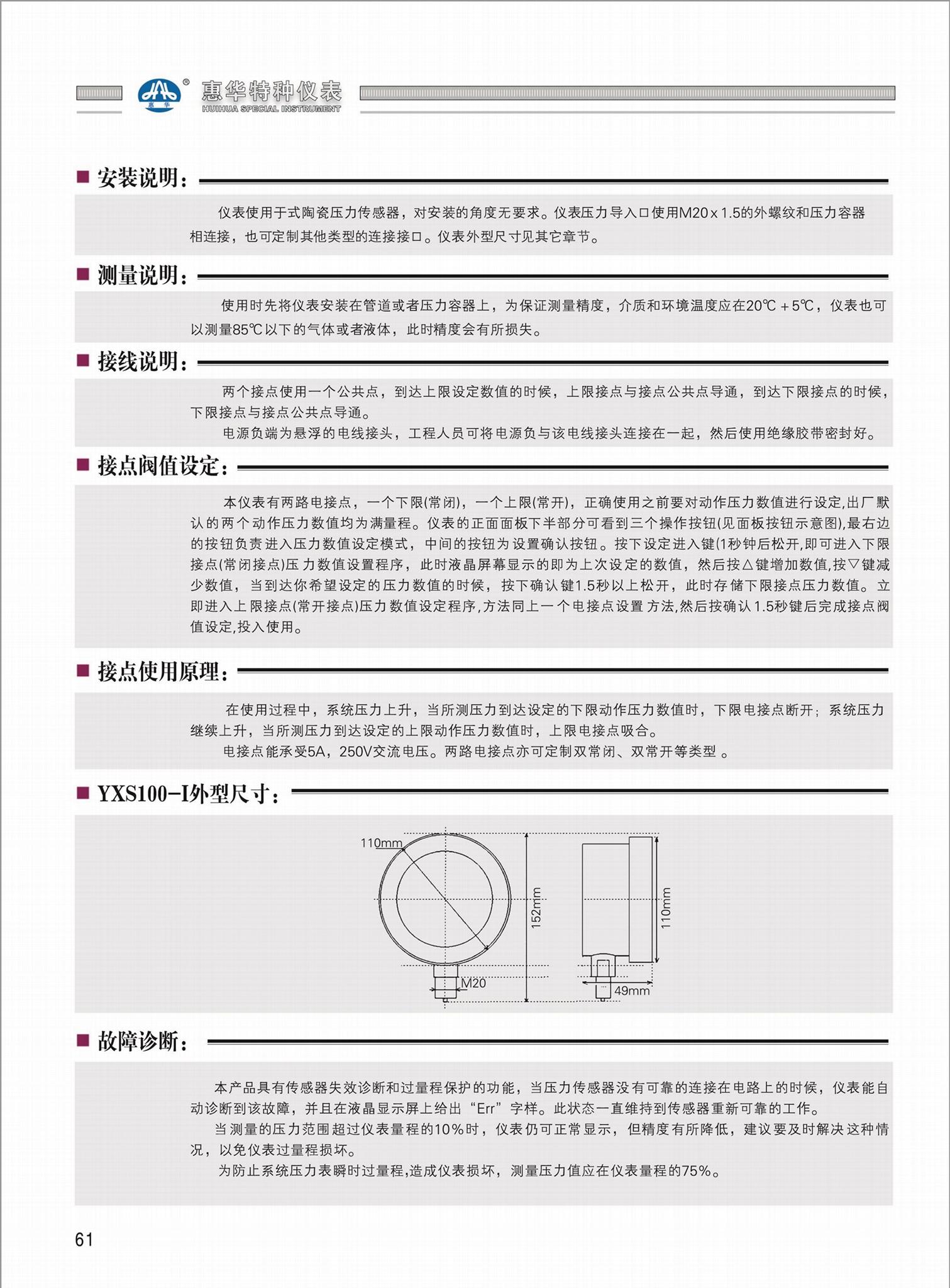 數字電接點壓力表 數顯電接點壓力表 3