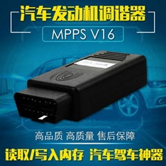 MPPS V16 ECU Chip Tuning Car power upgrade