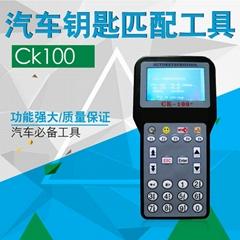 CK100  V99.99 汽車鑰匙防盜匹配工具