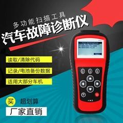 MaxiDiag PRO MD801多車型汽車診斷儀 讀碼清碼器