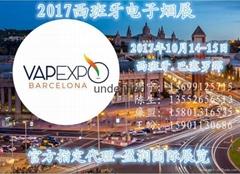 2017西班牙电子烟展