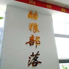 Shenzhen Longgang Kulangbuluo Garment Factory