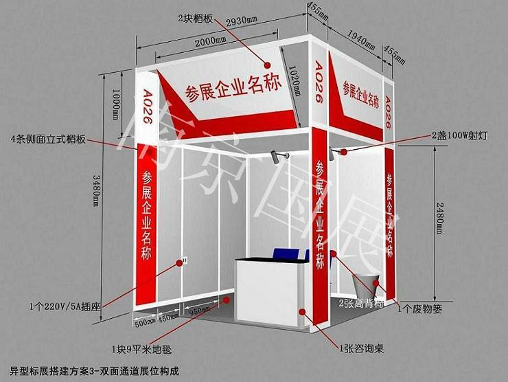 2017中国(浙江)国际民宿度假村酒店及特色小镇投资建设展览会   4