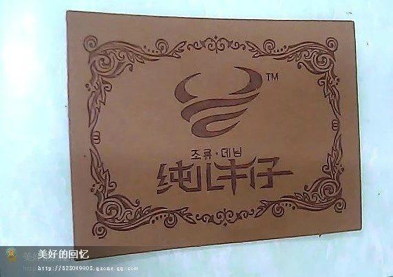 上海皮牌 2