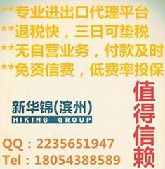 新華錦專業貿易進出口服務