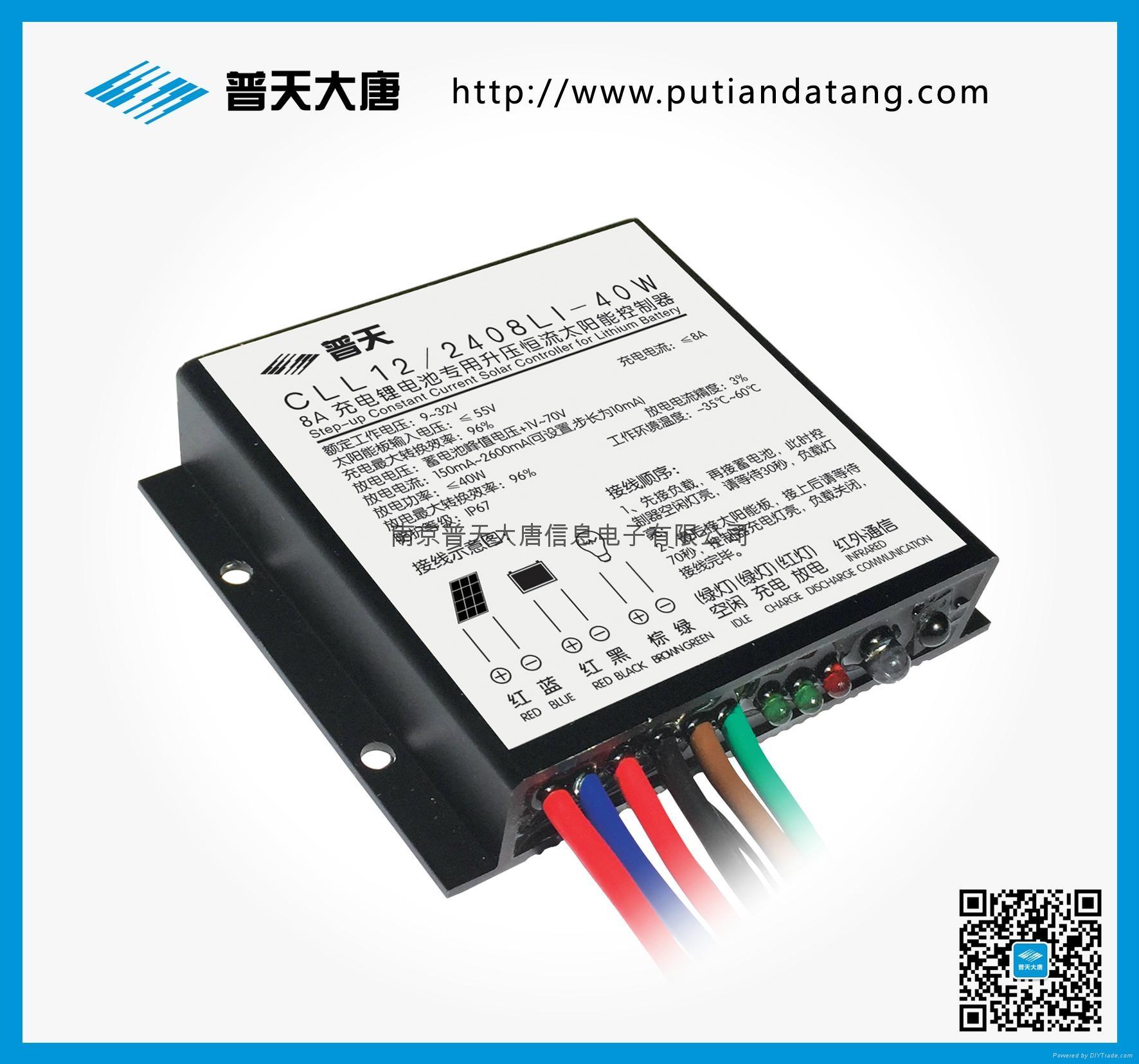 南京普天大唐升压型锂电池太阳能控制器 1