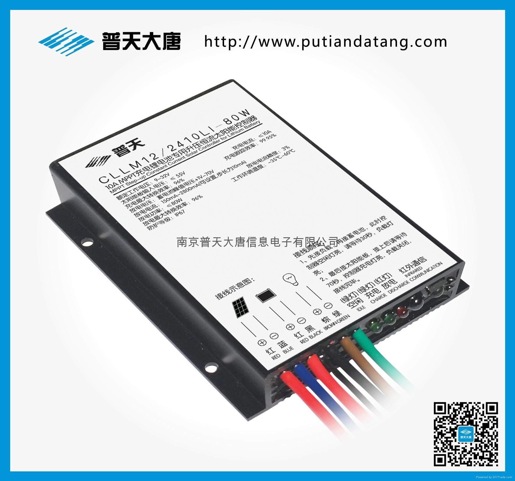 南京普天大唐升压型MPPT锂电池太阳能控制器 1