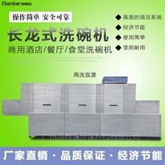 厂家直销整体采用不锈钢材质长龙式洗碗机商用洗碗机