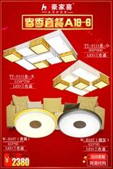 豪家喜燈飾活動套餐A18-6支持免費挂樣