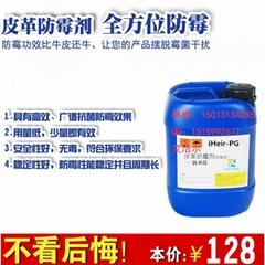 广州艾浩尔防霉抗菌膏品质之选