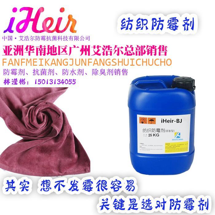 紡織防霉劑|服裝防霉劑 1