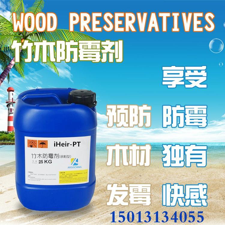竹木防霉劑|表面噴塗防霉 1