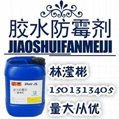 膠水防霉助劑|季銨鹽防霉劑