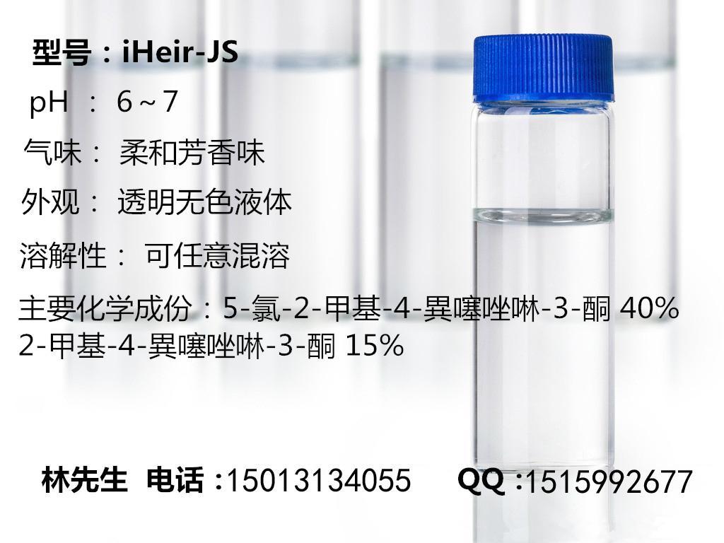 膠水防霉助劑|季銨鹽防霉劑 4