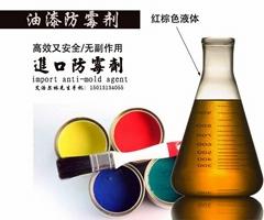油漆防霉劑|透明無色防霉助劑