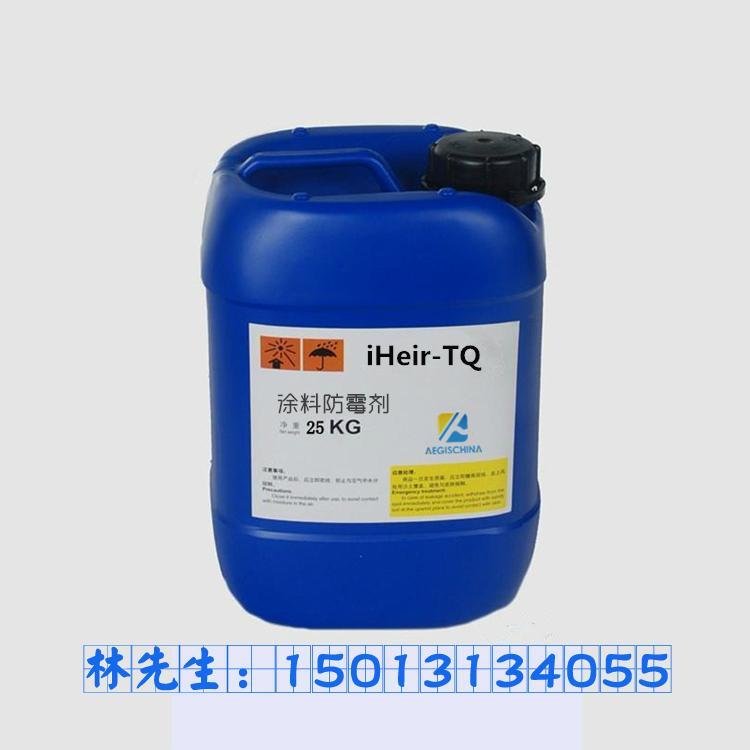 塗料防霉劑|水性塗料助劑 1