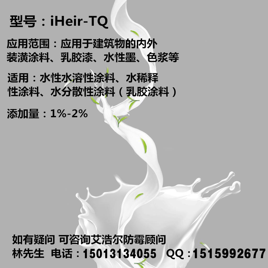 塗料防霉劑|水性塗料助劑 3