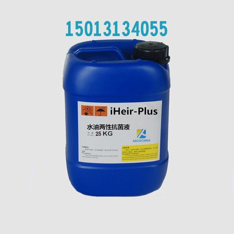抗菌劑|Plus水油兩性抗菌劑|塗料皮革抗菌劑 1