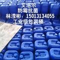 抗菌劑|Plus水油兩性抗菌劑|塗料皮革抗菌劑 3