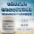 食品級抗菌劑|廣州市白雲區艾浩