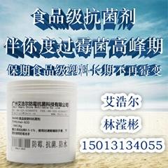 食品級抗菌劑|廣州市白雲區艾浩爾廠家直銷