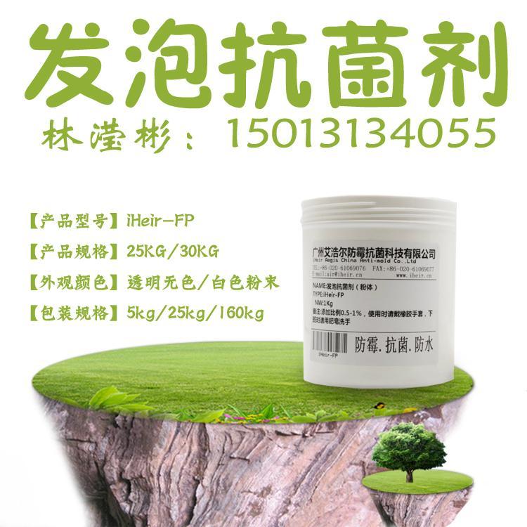 發泡抗菌劑 1