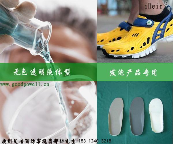發泡抗菌劑 2