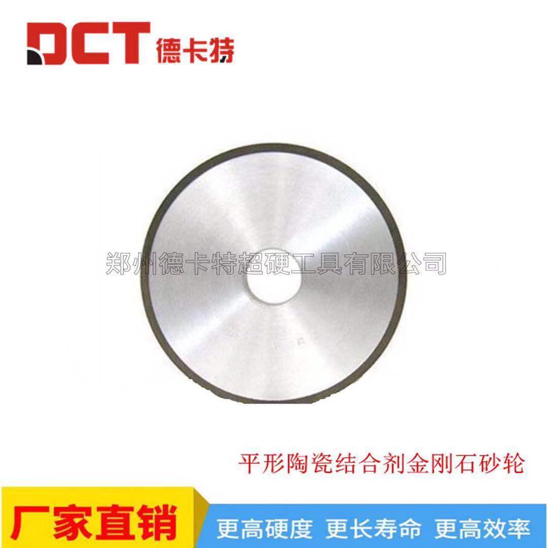 微粉级陶瓷金刚石平行砂轮 4
