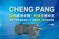 晟邦CPG立式铝壳刹车马达