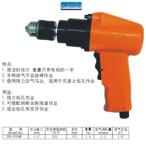 DR-1500HB氣鑽 3