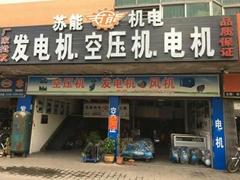 東莞市甦能動力設備有限公司