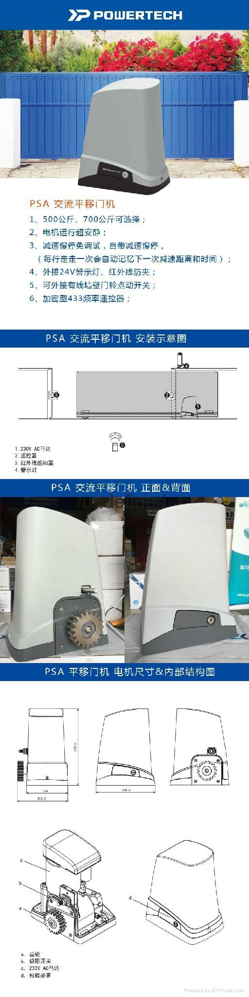台湾力基庭院门机 3
