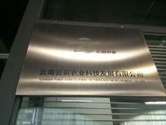 Yunnan Yunzi Agricultural Technology Development Co., Ltd