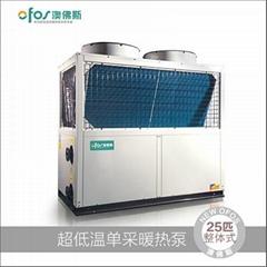 澳佛斯低溫空氣源熱泵供暖
