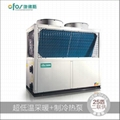 澳佛斯超低溫變頻空氣能供暖熱泵