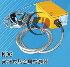 光纖式熱金屬檢測器KDG