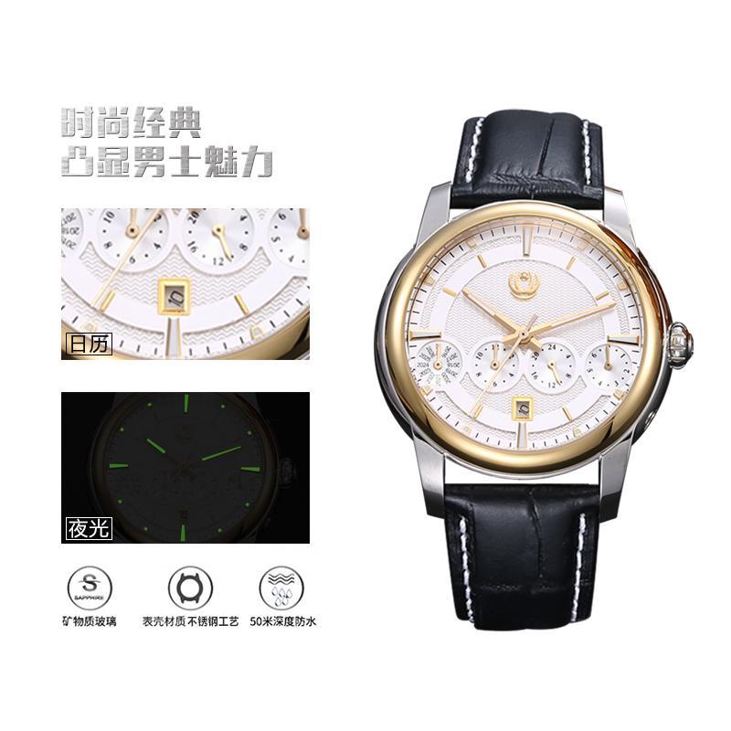 全自动机械手表 2