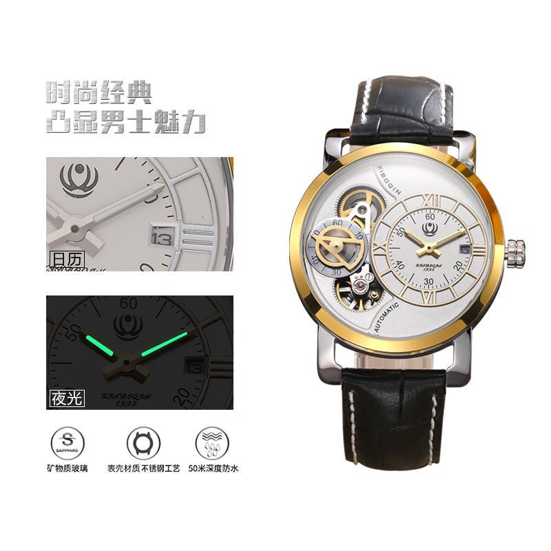 机械手表 3