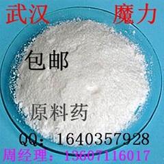 氟康唑 86386-73-4 抗真菌感染藥原料藥 廠家現貨