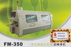 日东波峰焊 FM-350