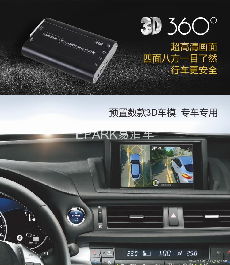3D 360度全景行车安全影像系统 2
